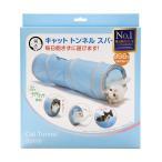 猫壱 キャット トンネルスパイラル ブルー キャットタワー 猫 おもちゃ 関東当日便