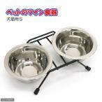 マルカン ペットのツイン食器犬猫用S 関東当日便