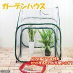 ガーデンハウス M(W80×D80×H95cm) 関東当日便