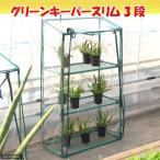グリーンキーパー スリム3段(W72×D36×H125cm) 関東当日便