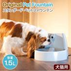 ドリンクウェル ペットファウンテン スタンダード 犬 猫用 循環式自動給水器 水飲み 循環式給水器 関東当日便