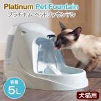 ドリンクウェル ペットファウンテン プラチナム 犬 猫用 循環式自動給水器 水飲み 循環式給水器 関東当日便