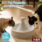 ドリンクウェル ペットファウンテン 360 犬 猫用 循環式自動給水器 水飲み 循環式給水器 関東当日便