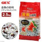 GEX 金魚の砂利 ナチュラルミックス 2.5kg