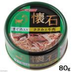 懐石缶 まぐろ入りささみと牛肉 80g キャットフード 懐石 関東当日便