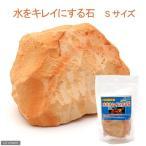 水をキレイにする ゼオライトの石 S 関東当日便