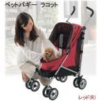 リッチェル ペットバギー ラコット レッド 小型犬用カート・猫用カート(12kgまで) カート 関東当日便