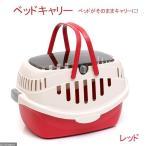 リッチェル ベッドキャリー レッド 犬 猫 うさぎ キャリーバッグ キャリーケース(5kgまで) 関東当日便
