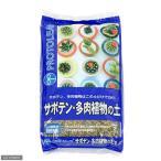 サボテン・多肉植物の土 2L 関東当日便