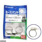 タカギ ホースバンド 低圧手締めタイプ 20〜28mm用 G101 関東当日便