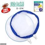 つけかえ用昆虫網セット 2枚入(網のみ) D-01K 昆虫採集 虫捕り網 関東当日便