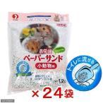 お花畑 ペーパーサンド 小動物用 1.2L 24袋入り トイレ砂 紙 小動物用 トイレに流せる