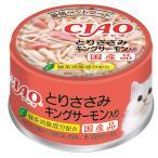 箱売り いなば CIAO(チャオ) ホワイティ とりささみ&キングサーモン入り 85g 1箱24缶入り 関東当日便