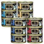 アソート アイシア 黒缶ミニ 80g 4種12缶 キャットフード 黒缶 関東当日便