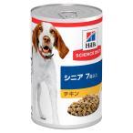 ヒルズサイエンス 犬缶 シニア チキン 370g
