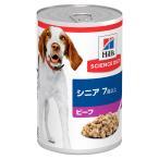 サイエンスダイエット シニア ビーフ 高齢犬用缶 370g 正規品 ドッグフード ヒルズ 関東当日便