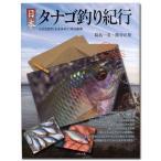 日本タナゴ釣り紀行 関東当日便