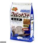 イースター どうぶつ村 フェレットフード シニア 1.5kg(小分け6パック) 関東当日便