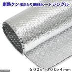 断熱クン アルミ気泡入り緩衝材シート シングル 600×1000×4(mm) 60cm水槽用 関東当日便