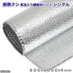 断熱クン アルミ気泡入り緩衝材シート シングル 600×2000×4(mm) 60cm水槽用 関東当日便