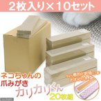 箱売り カリカリくん 10セット(20枚入り)猫用 爪とぎ爪みがき + 化粧箱1個おまけ付 関東当日便