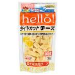 ドギーマン hello ダイヤカットチーズ 100g 犬 おやつ チーズ 関東当日便