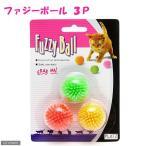 PLATZ キャットトーイ Fuzzy ball(ファジーボール) 3P 猫 猫用おもちゃ ボール 関東当日便