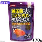 コメット 金魚の主食 納豆菌 沈下性 170g 金魚のえさ 関東当日便