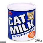 森乳 ワンラック キャットミルク 270g 哺乳期・養育期の子猫用 猫 ミルク 関東当日便