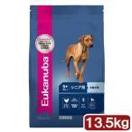 ユーカヌバ 5歳以上用 シニア 大型犬種 大粒 13.5kg 正規品 高齢犬用 関東当日便
