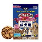 ラン・ミールミックス 大粒の歯みがき粒入り 健康を維持したい成犬用 3.2kg(小分け6パック) ドッグフード 関東当日便