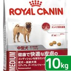 ロイヤルカナン SHN ミディアム ダーマコンフォート 犬用 10kg