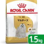ロイヤルカナン マルチーズ 成犬・高齢犬用 1.5