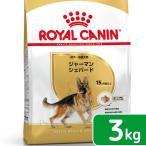 ロイヤルカナン BHN ジャーマンシェパード 成犬 高齢犬用 3kg