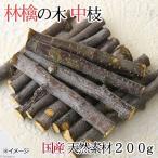 国産 天然素材 林檎の木 中枝 200g 小動物のかじり木 LEAF 関東当日便