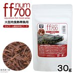 ff num700 大型肉食熱帯魚用 半生ミルワーム 30g