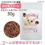 フクロモモンガの食事 昆虫食サポート ミルワーム&フルーツソフト 30g おやつ 関東当日便