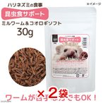 ハリネズミの食事 昆虫食サポート ミルワーム&コオロギソフト 30g おやつ 2袋入り 関東当日便