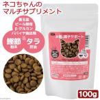 ネコちゃんのマルチサプリメント お腹の調子サポート 100g 猫用 食欲増進 国産 関東当日便