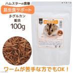 ハムスターの食事 昆虫食サポート ミルワームソフト β-グルカン配合 100g おやつ