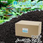 Leaf Pro Soil リーフプロソイル ノーマル 24L 8L 3袋 熱帯魚 用品