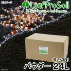 Leaf Pro Soil リーフプロソイル パウダー 24L(8L×3袋) 熱帯魚 用品 お一人様1点限り