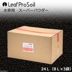 Leaf Pro Soil リーフプロソイル 水草用 スーパーパウダー 24L(8L×3袋) お一人様1点限り