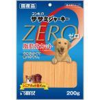 サンライズ ゴン太のササミジャーキー ZERO 200g 犬 おやつ ゴン太 ササミジャーキー 関東当日便