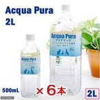 箱売り アクアプーラ 純水 2L お買得6本 犬 ペットウォーター ドリンク 関東当日便