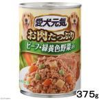 愛犬元気 缶 ビーフ&緑黄色野菜入り 375g ドッグフード 愛犬元気 関東当日便