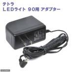 テトラ LEDライト90用アダプター 90cm水槽用照明 熱帯魚 水草 関東当日便