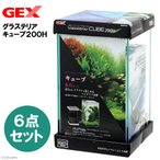 お一人様2点限り GEX グラステリアキューブ200H 6点セット(20×20×35) 関東当日便