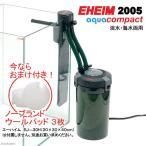 エーハイム アクアコンパクト 2005 水槽用外部フィルター おまけ付き メーカー保証期間3年 関東当日便