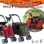(大型)ボンビ ペットバギーDECA プログレ レッド 中型犬用カート(30kgまで)